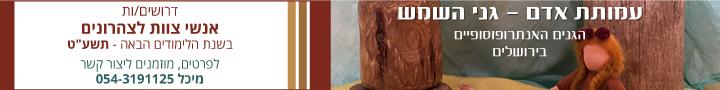 דרושים: אנשי צוות לגני השמש של עמותת אדם בירושלים >>> לפרטים: מיכל- 054-3191125